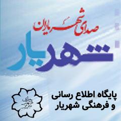 شهریار نیوز