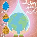 بحران آب را جدی بگیریم